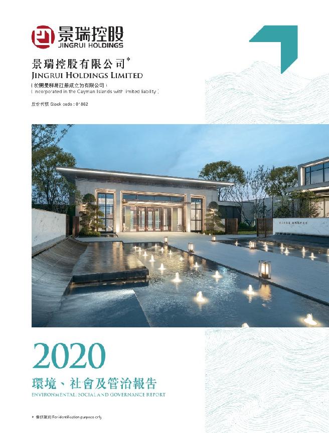 景瑞控股ESG报告 2020