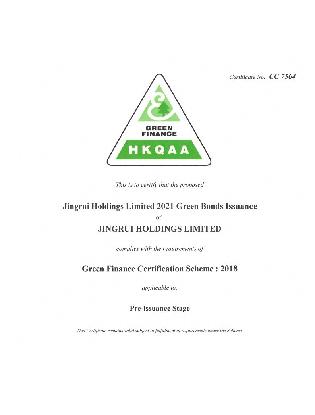 景瑞控股2021绿色债券发行前认证书(香港质量保证局)