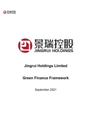 景瑞绿色融资框架